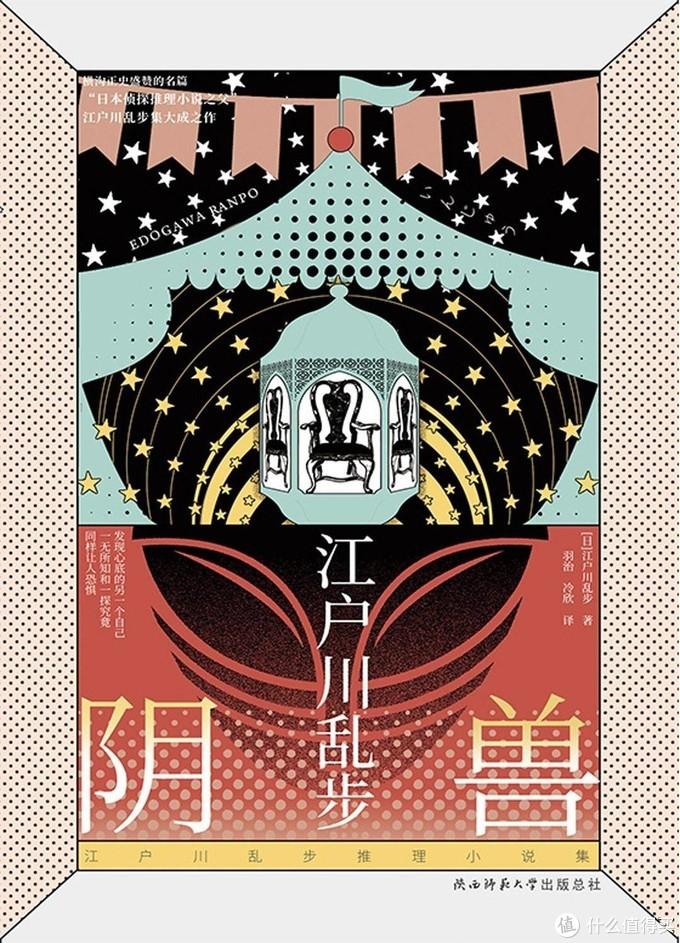时隔多年再读江户川乱步,日本推理小说鼻祖的称呼名不虚传