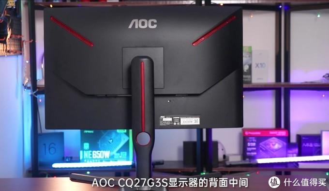 AOC CQ27G3S上手评测:165Hz电竞曲屏玩转3A大作,体验见真知!