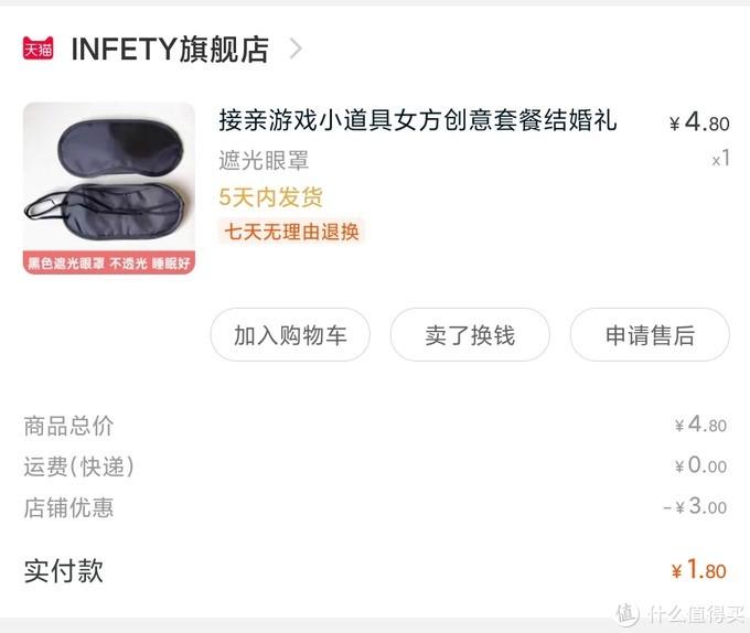 基本ok ~ 1.8元眼罩简单开箱