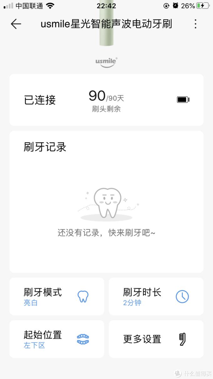 app连接成功之后,会显示刷头的剩余使用时间,建议90天内更换;还有刷牙记录,可以选择刷牙模式,每次刷牙的时长,刷牙的起始位置,以及更多设置。