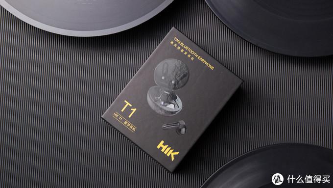 百元TWS的又一个选择,HIK T1给你不一样的音乐体验