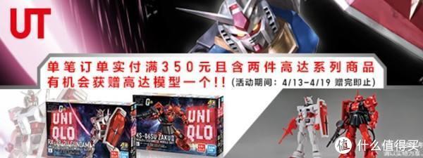 爷青回!优衣库X高达40周年联名系列--红色扎古降临!