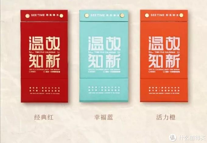 盘点十款2021有颜有料的日历——双十一,为生活添点小美好。
