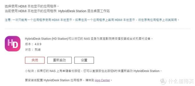 HDMI显示应用程序窗口