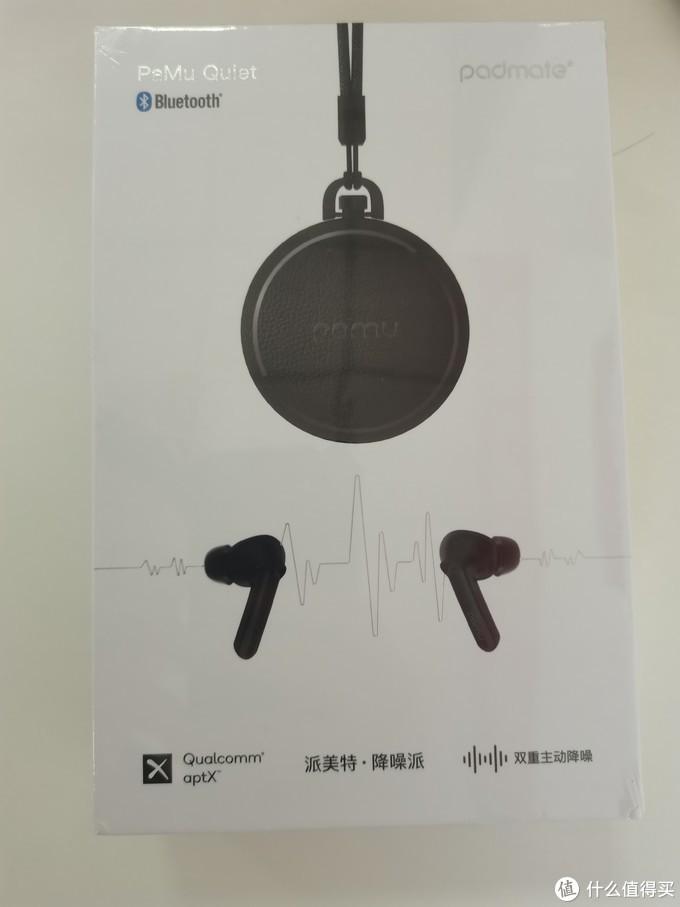 真无线耳机,双重主动降噪:PAMU Quiet 蓝牙耳机开箱