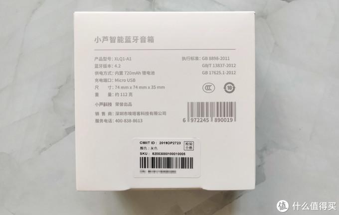 只花了¥9.9元买的小芦智能蓝牙音箱,看看低价位的蓝牙音箱到底行不行?附上开箱和使用体验