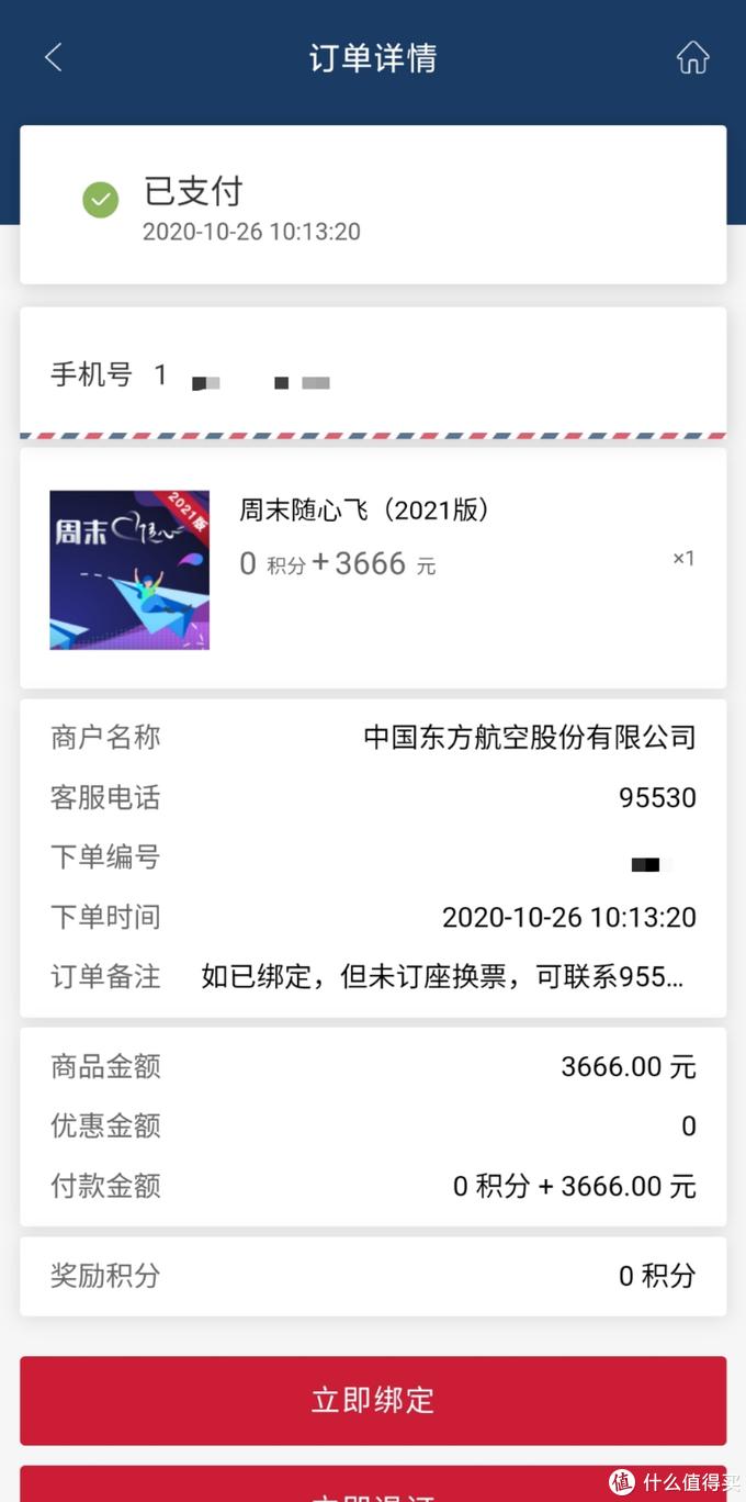 最好用的随心飞——东航周末随心飞又返场了!3666狂飞半年!!如果你在上海,一定要买!