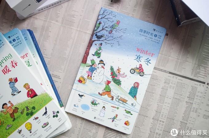 孩子眼中的不止于四季,聊浪花朵朵童书《四季时光》