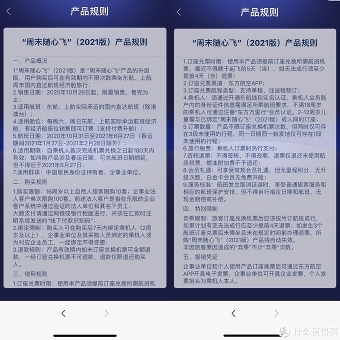 """出行提示:2021版的东航""""周末随心飞""""已上线 售价3666元 你还买吗?"""