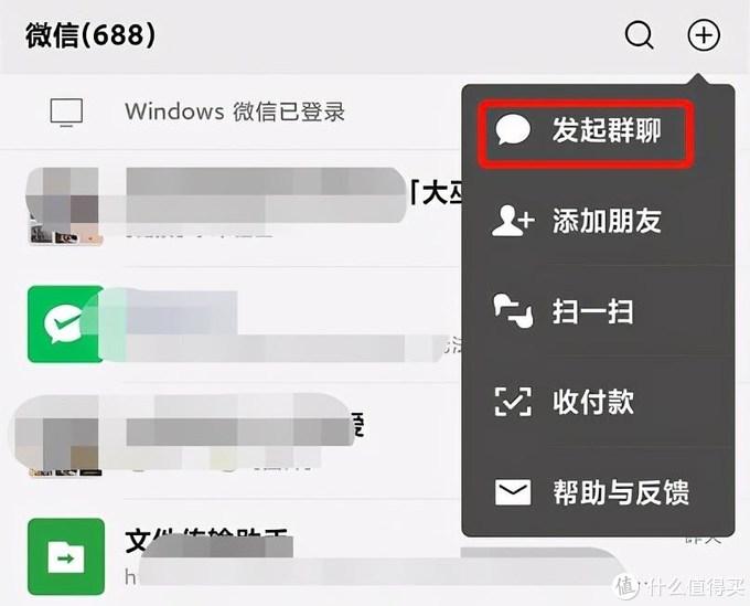 OMG!微信全量上线「群组直播」,还有信用名片!