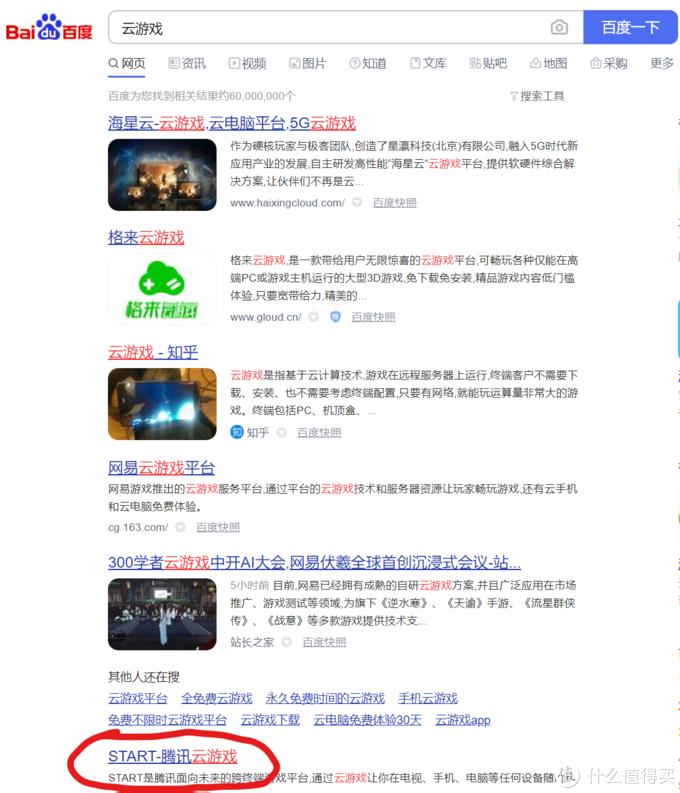 腾讯出品的云游戏start客户端体验-在mac系统下
