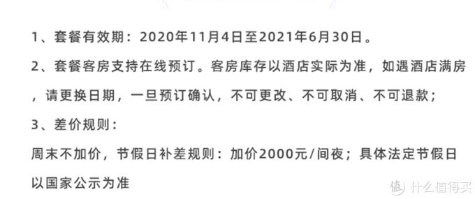 """例如""""加价元""""家的这款杭州富春方外酒店 节假日+2000 这个价格还不如直接日历房"""
