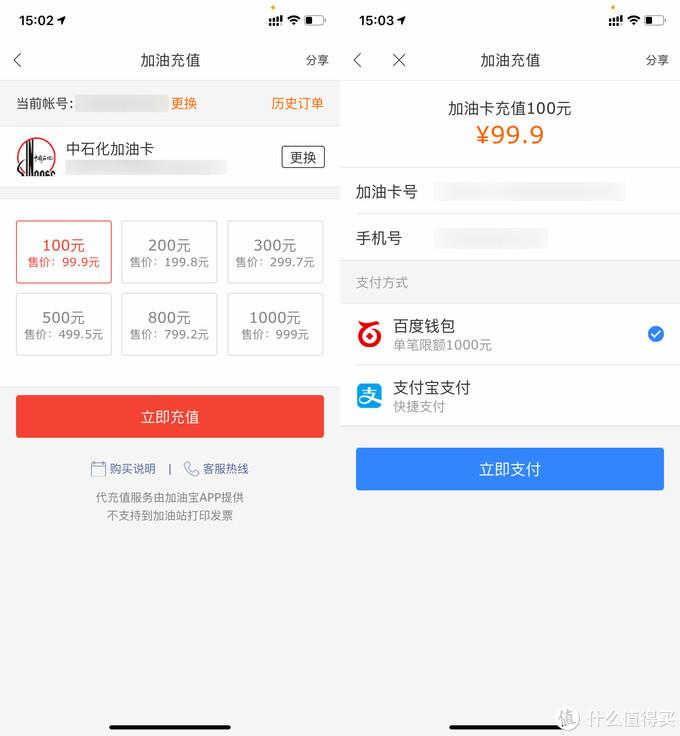 建行储蓄卡49元毛(话费/油卡/京东)