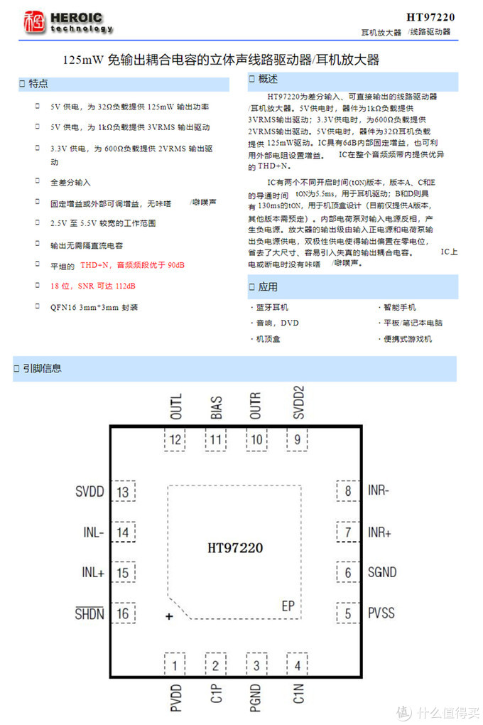 拆解报告:神秘降噪头戴蓝牙耳机丨内置佩戴检测芯片