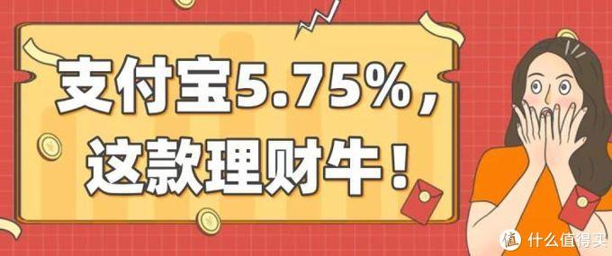支付宝小金猪,收益5.75%,要靠抢?