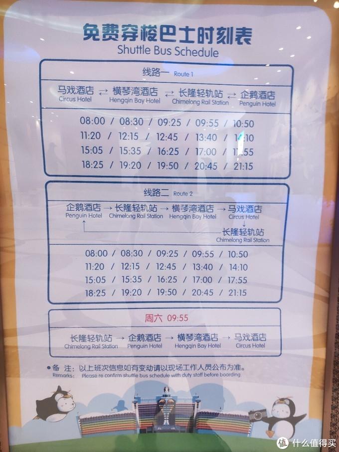 长隆免费穿梭巴士时刻表按自己时间等车