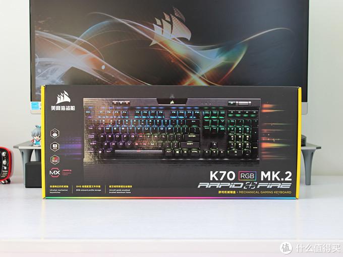 终于还是上了这条贼船,海盗船K70 RGB MK.2键盘开箱