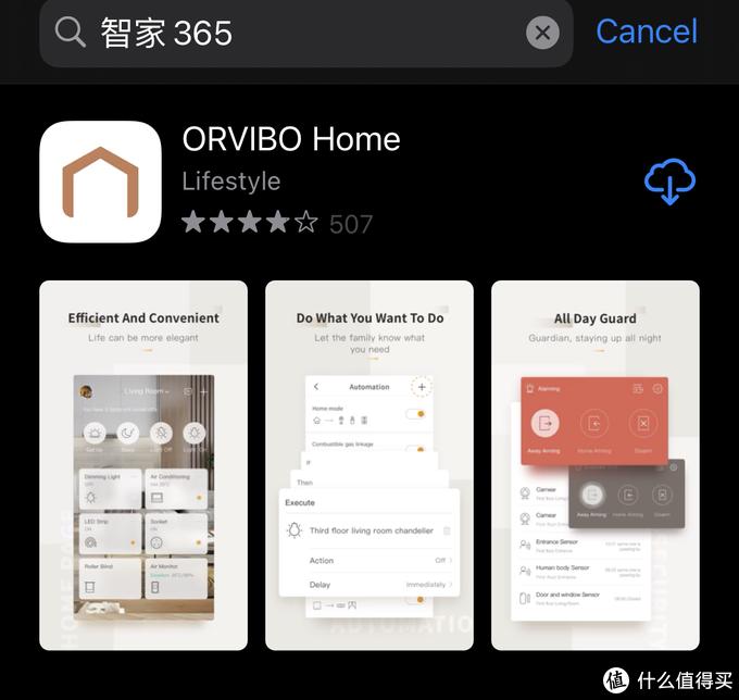 """首先要下载欧瑞博的专有APP""""智家365"""",英文版就叫ORVIBO home"""