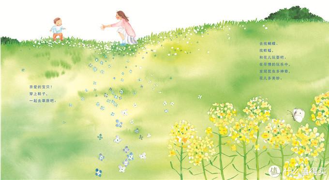 用绘本给孩子一堂生动的生命与和平教育吧,家长必看