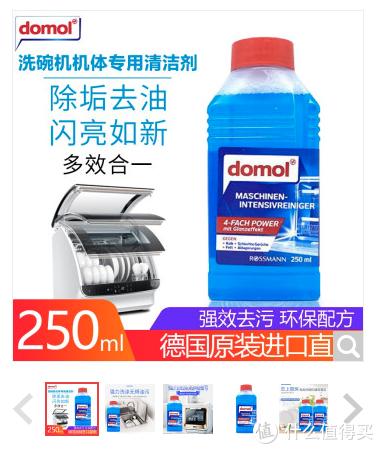 Domol洗碗机清洁剂