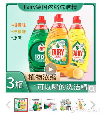Fairy浓缩洗洁精
