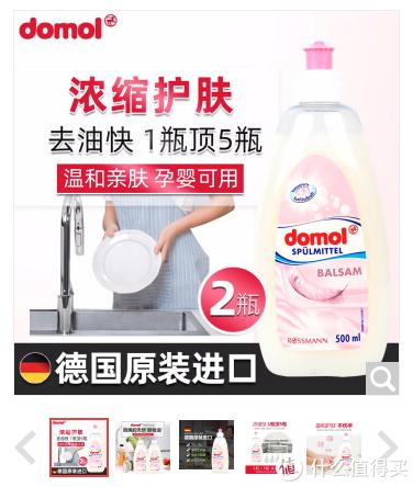Domol温和洗洁精