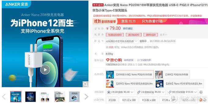 iphone12不送充电头?推荐几款苹果手机快充头,让你安心用新机