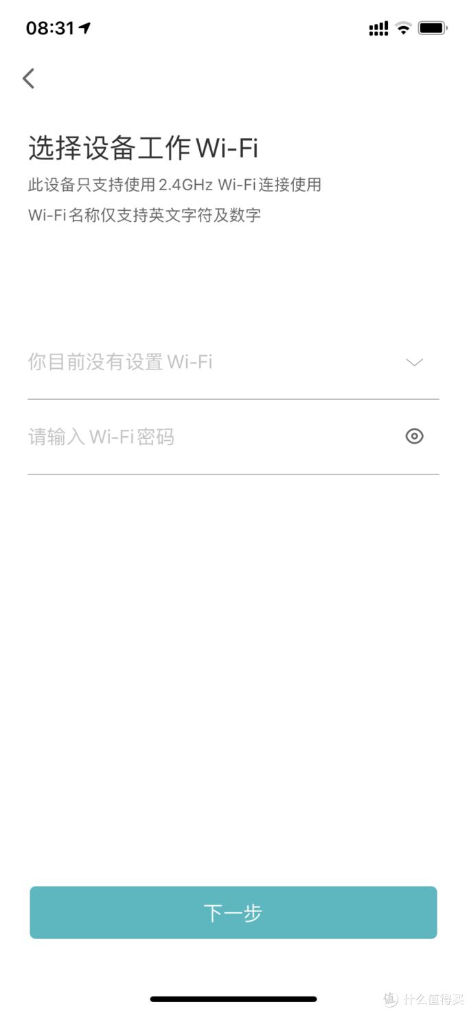 连接您家的WIFI