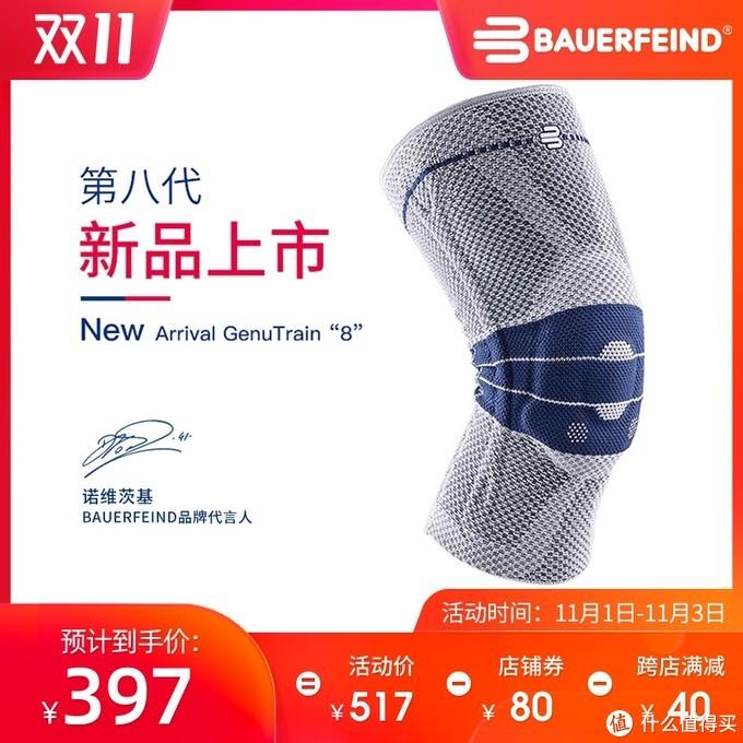 运动护膝对比评测及推荐