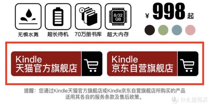 目前中亚的Kindle,也只能跳转天猫和京东购买