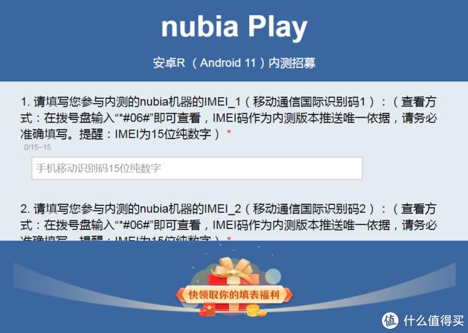 努比亚Play喜提Android 11更新,采用144Hz OLED高刷屏