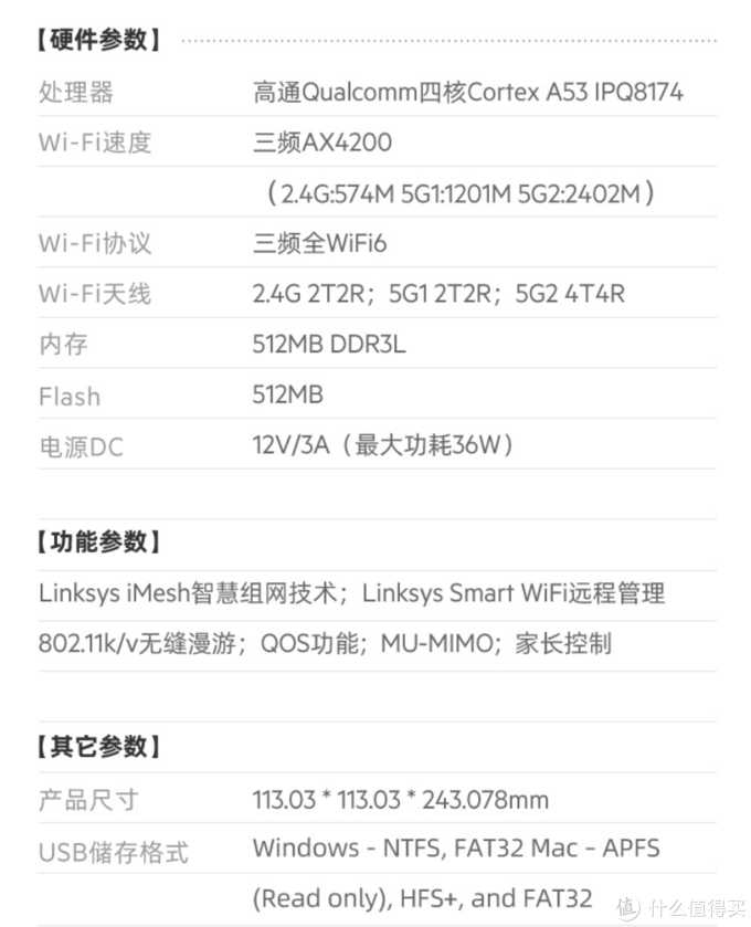 MESH步入WIFI6时代:Linksys 4200开箱组网
