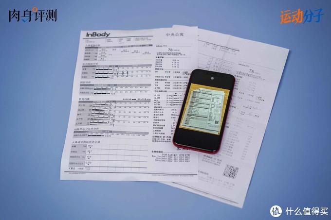 以参观办卡为目的前往健身房进行体测,其中一家测纸还不让带走,猜猜是哪家?