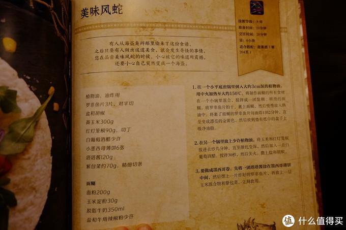 为了联盟!——魔兽世界官方食谱+膳魔师焖烧罐魔兽定制版众测报告