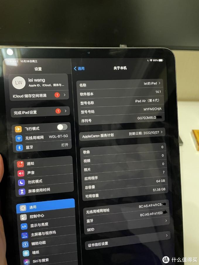 新的iPad Air 2020款预装IOS14.1 还剩51.38G