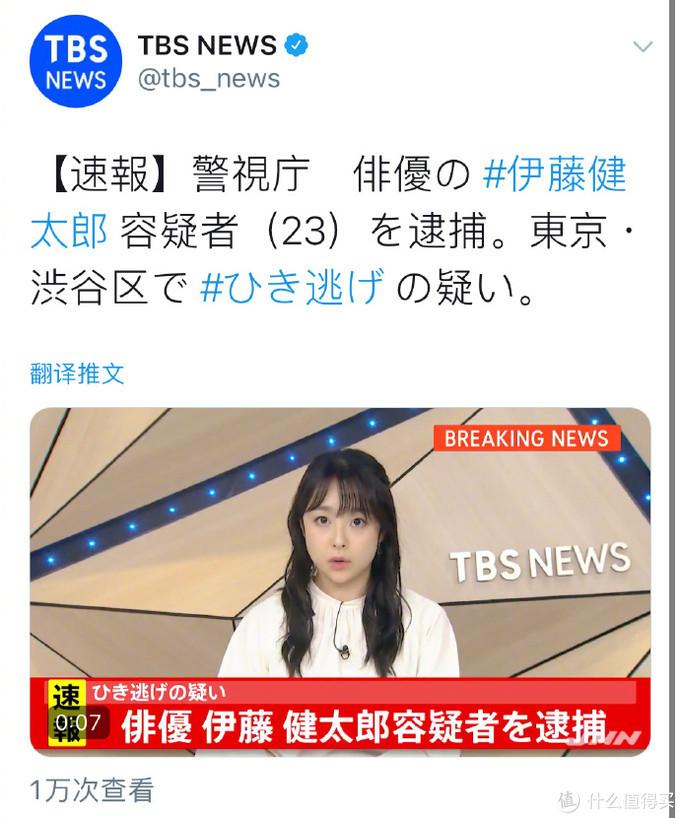《大哥大》主演伊藤健太郎涉嫌肇事逃逸被东京警方逮捕,因驾驶汽车与摩托车相撞,目前正在调查中