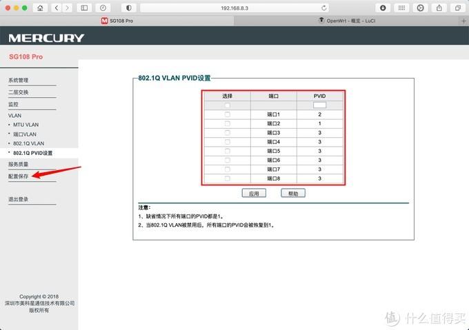 新手教程 N1+VLAN+AP 低成本、高性能、易升级 软路由方案