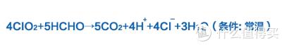▲二氧化氯与甲醛反应的离子方程式