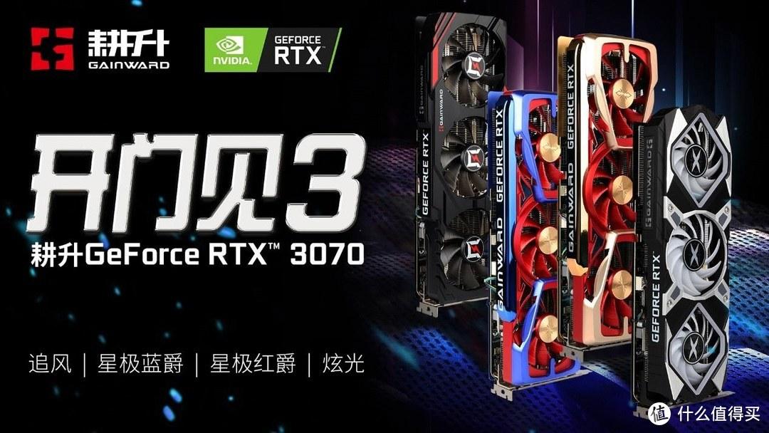 """全新系列全新选择 """"耕升RTX 3070星极""""全面解禁!"""