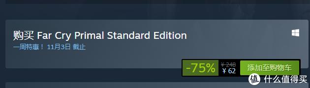 【福利】《Far Cry® Primal》限时优惠75%,体验在史前世界艰难生存的乐趣!