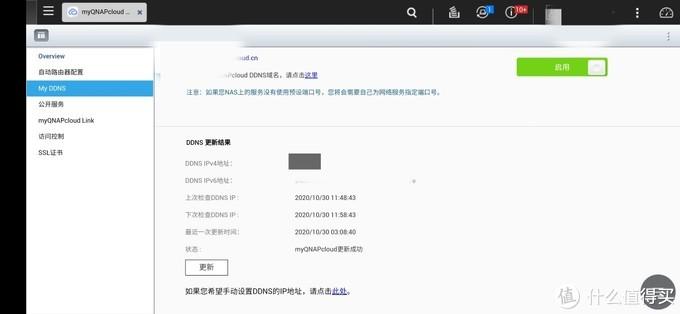 启用myddns以后,这里的ipv6地址会出现一串地址,ipv6会隔一段时间更新,qnap也支持自动更新获取新地址,非常方便。