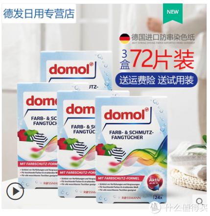 Domol防串色衣母片