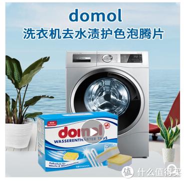 Domol洗衣机泡腾片