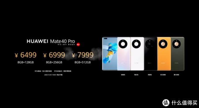 首发麒麟9000芯片,售价4999元起—华为Mate40系列国内发布