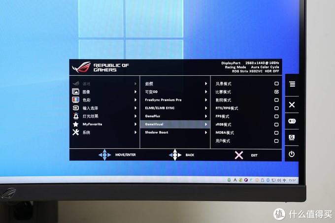 岂止是大,不仅是快,华硕ROG XG32VC电竞显示器体验