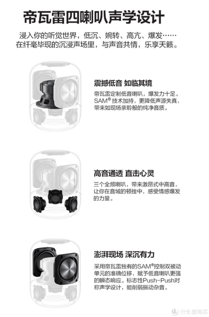 华为Sound智能音箱上架预售,携手帝瓦雷打造、一碰传音