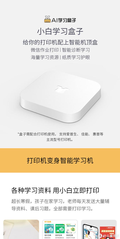 小白智慧打印 打印机顶盒WIFI盒子开箱测评
