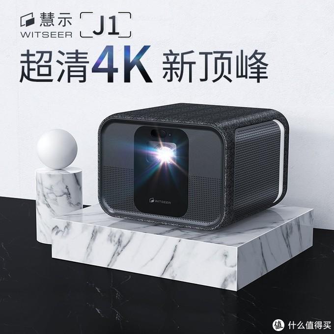 双11首次亮相  WITSEER慧示J1投影仪正式进入国内市场