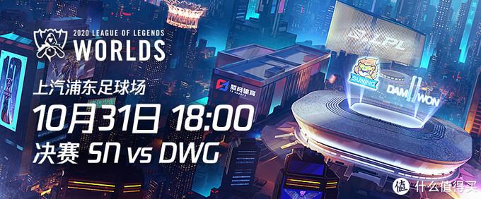 重返游戏:英雄联盟S10决赛今晚18点开战 SN、DWG谁将夺冠