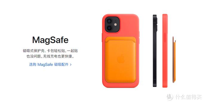 用在iPhone上的MagSafe装腔指南